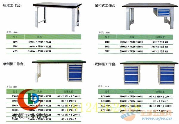 工作桌LD工作桌/良井工作桌/葵涌工作桌