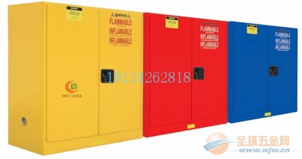 45加仑放实验用品柜~化学品45加仑防火柜