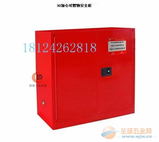 30加仑酒精安全柜**30加仑酒精防火安全柜生产厂家