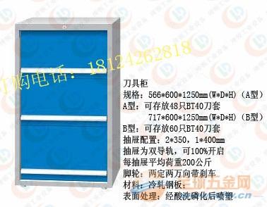 广州专业生产刀具柜厂家