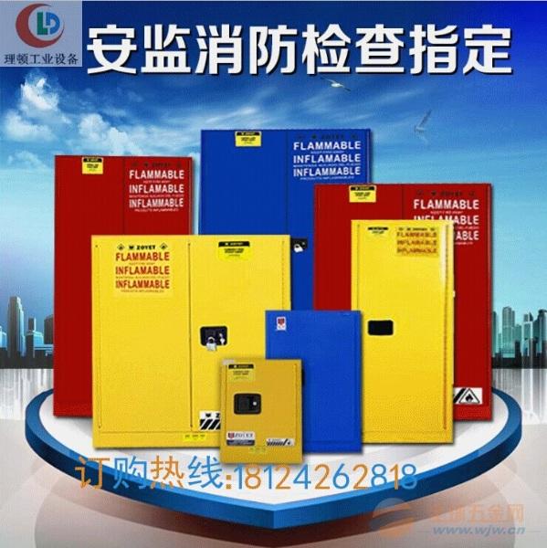 毒性化学品储存柜