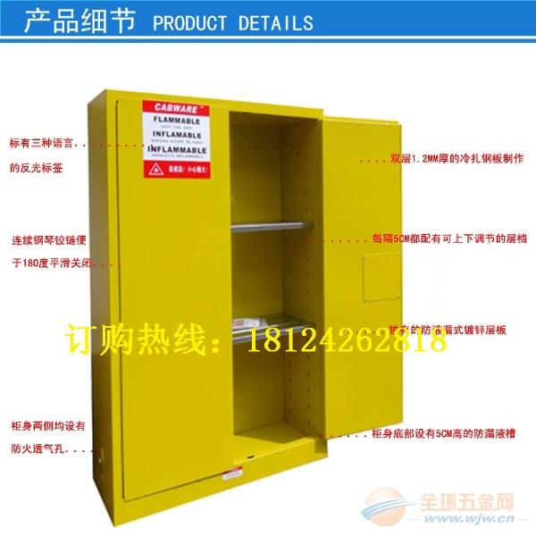 消防安检指定危险品柜◆消防检查指定防火防爆柜◆