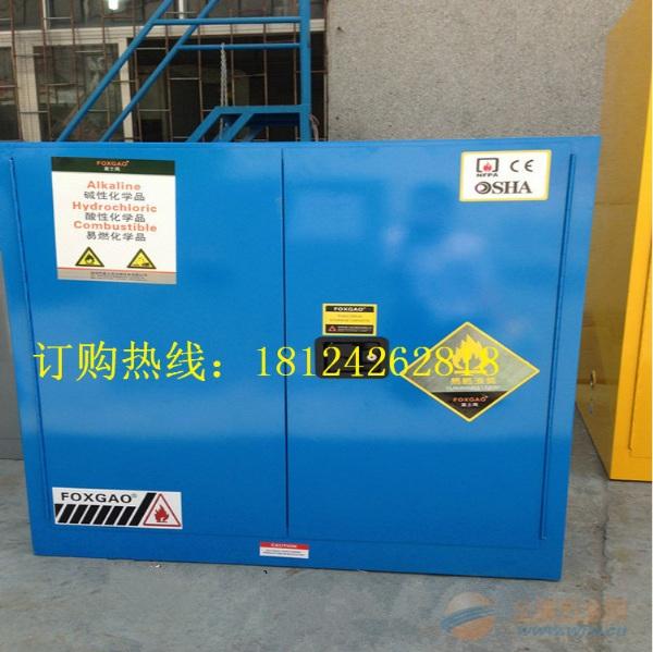 易爆化学品安全存放柜||工厂化学品存放柜||实验室化学品柜