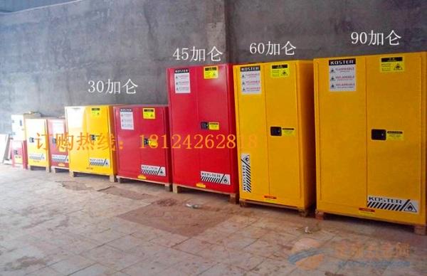 化学品安全储物柜