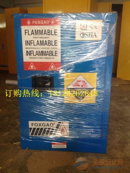 易燃易爆品防火柜||洗板水防火防爆柜||油漆防爆柜