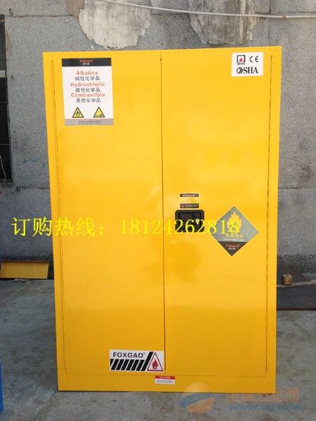 富士高防火防爆柜+双门防火安全柜+双层板防火柜