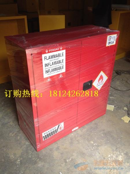 黄色化学品防火柜