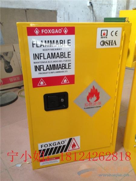12加仑防火安全柜12加仑防爆柜价格12加仑危险品柜
