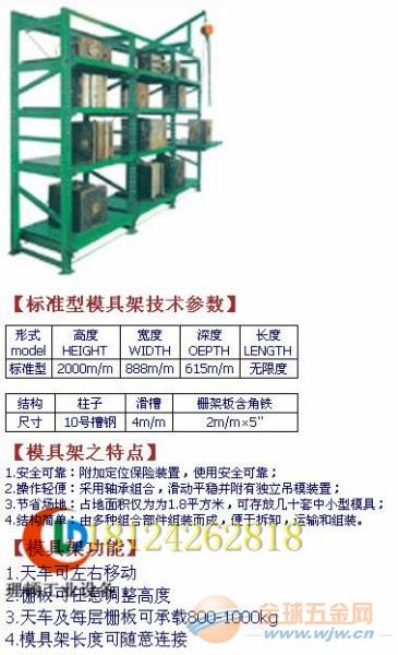 江高生产模具架厂家