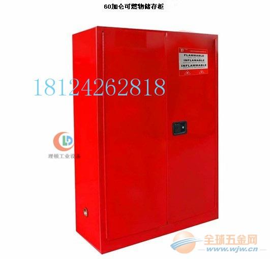 广州开发区防火安全柜