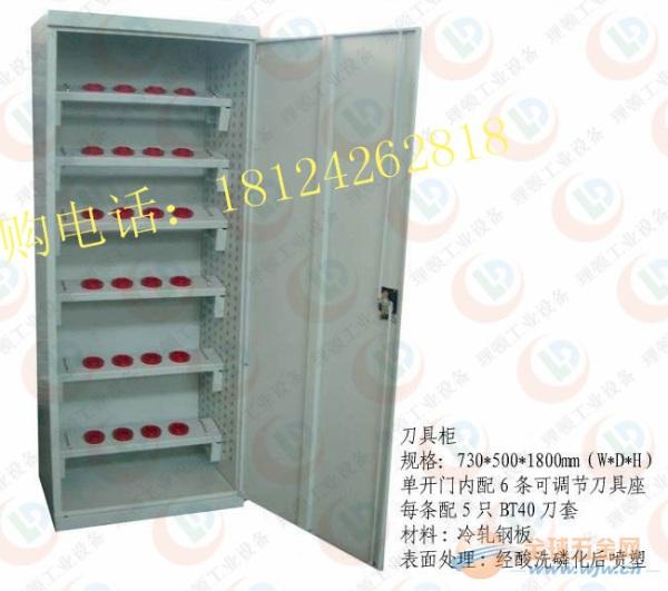 武汉BT30刀具柜