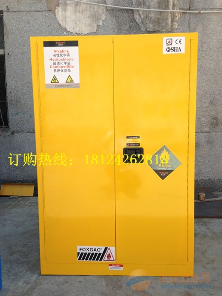 耐酸碱防火防爆柜||化学品防火防爆柜||工业安全柜厂家