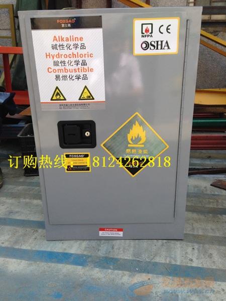 剧毒危险品防爆柜//危化品防火柜///化学品安全柜