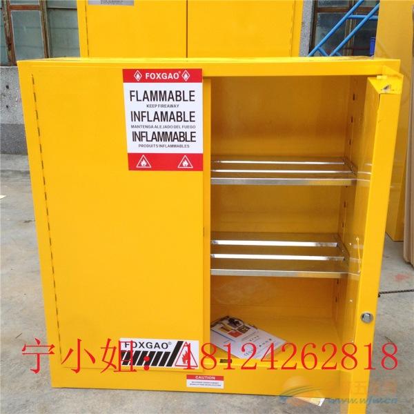 30加仑防爆柜图片、30加仑防火柜图片、30加仑防火柜