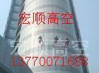混凝土烟囱内衬拆除-【13851051099】【13770071688】江苏宏顺