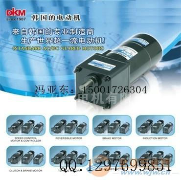 DKM电机,DKM减速机,DKM马达,韩国DKM小电机
