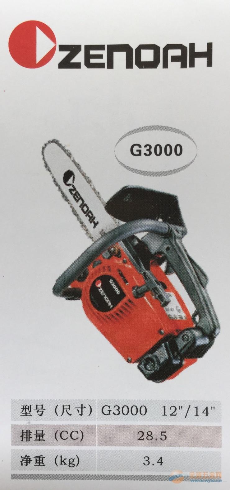 湖北武汉小松G3000小油锯