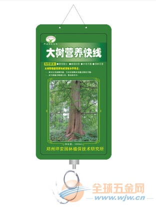 大树营养液