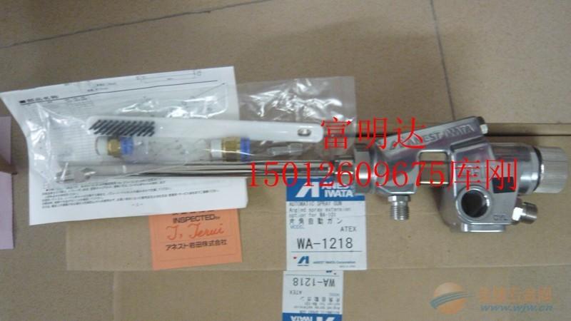 日本岩田WA-1218长杆内壁喷枪 原装岩田片角喷枪