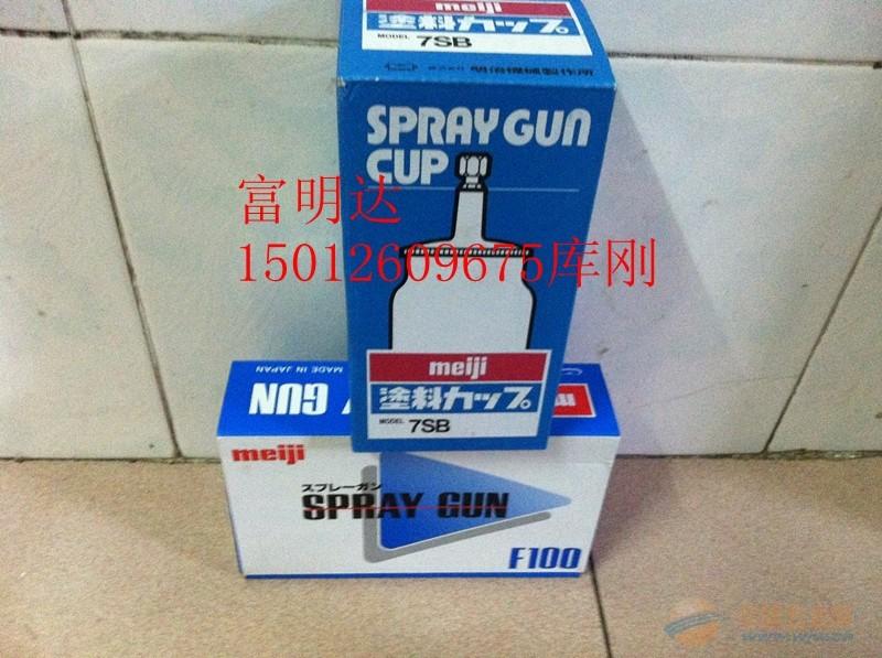 明治喷枪A100、日本明治自动喷枪a100