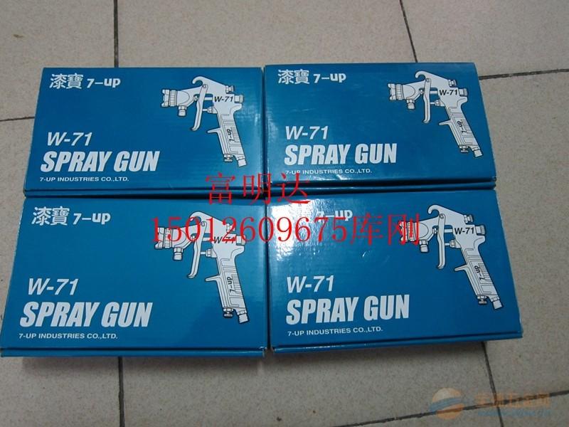 漆宝喷枪总代理.漆宝喷枪价格.台湾漆宝喷枪一级代理商