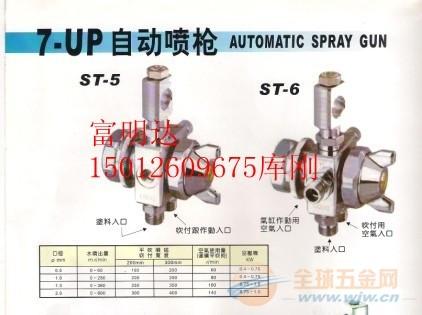 吸塑机自动喷枪ST-8.波峰焊专用喷喷嘴ST-8. PRADA自动喷头ST-8