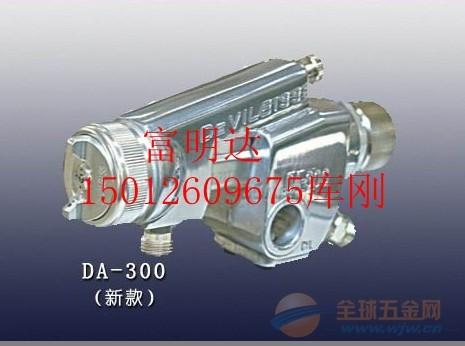 特威DA100自动喷枪※DA300自动喷枪※深圳特威自动喷枪※福建特威手动喷枪