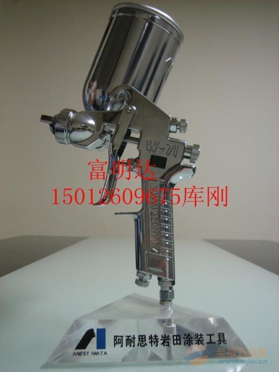 岩田喷枪价格实惠,百度推荐日本岩田喷枪,首先富明达机电库刚15012609675