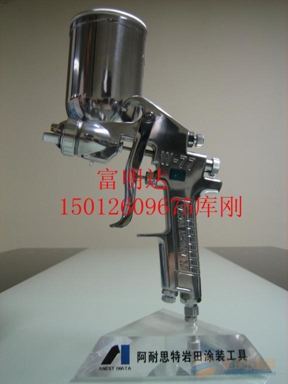 日本岩田手动喷枪W-77(保证原装) 岩田w-77油漆喷枪.进口W-77喷枪