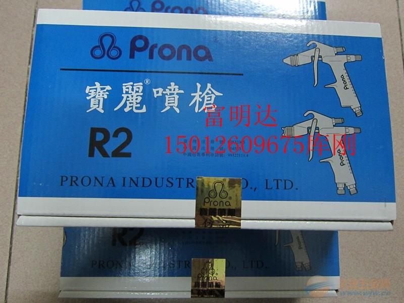 台湾宝丽R2喷枪.宝丽修补喷枪R2.台湾宝丽玩具喷枪R2