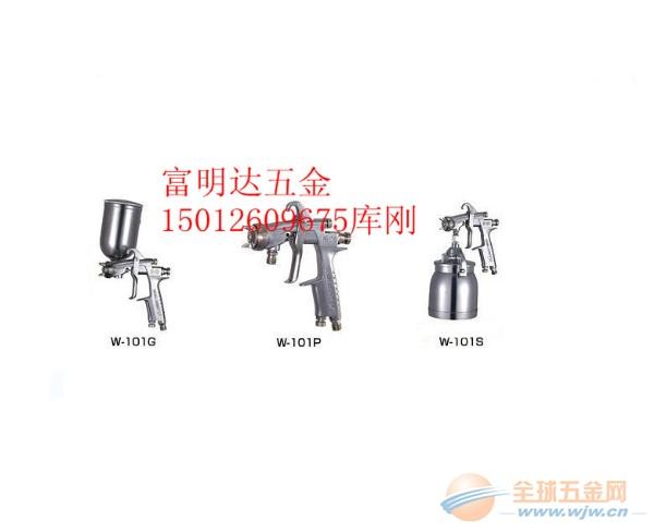 原装岩田W-101高雾化喷漆枪岩田w-101喷油枪
