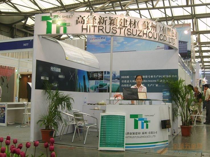 阳光板/采光顶棚,车棚雨棚板/温室大棚及现代生态餐厅专用采光板!