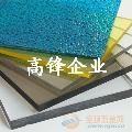 厂家直销PC耐力板,阳光板,磨砂颗粒板