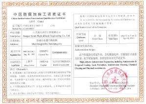 安全防腐证书