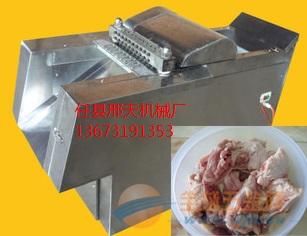 邢天牌新切骨機剁骨機冷凍雞塊機