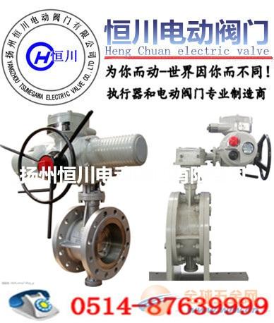 D941H-16C电动蝶阀