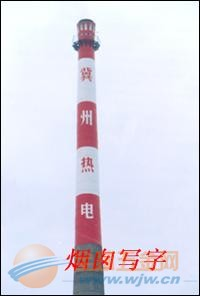 专业烟囱筒壁写字、写厂标、广告语-13814375150