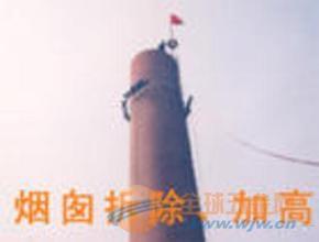 晋城市砖烟囱不停产拆除加高【专业】-13814375150