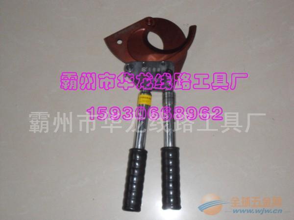 电缆大剪 线缆剪刀 华龙工具厂家直销断线钳电话15930668962