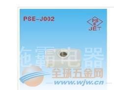 PSE认证,接线盒