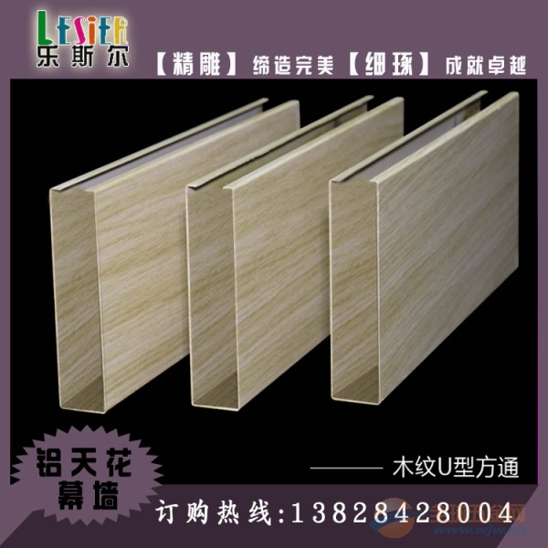 北京市木纹铝方通