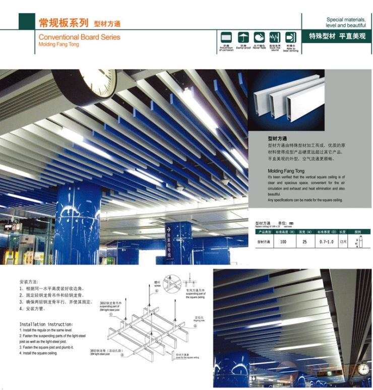 邵阳市地铁铝方通厂