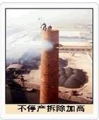 晋源区烟囱新建工程施工联系方式