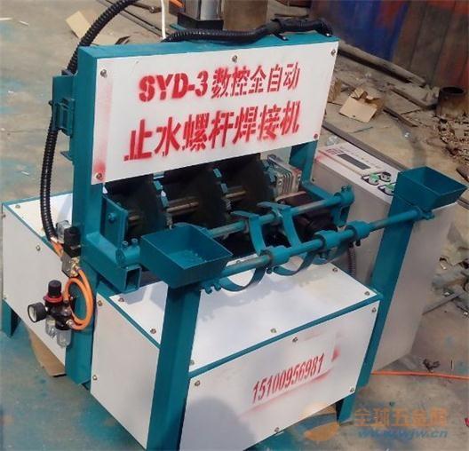 止水螺杆自动焊接专机