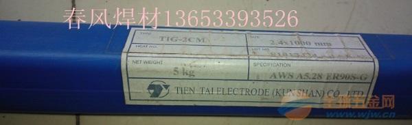 ER90s-G耐热钢焊丝 天泰TIG-2CM氩弧耐热钢焊丝2.4