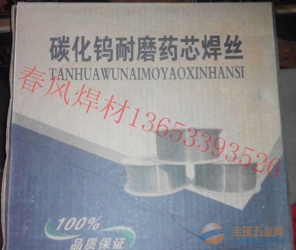 丹阳碳化钨药芯堆焊焊丝价格