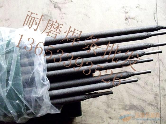河北高合金D65耐磨焊条厂家