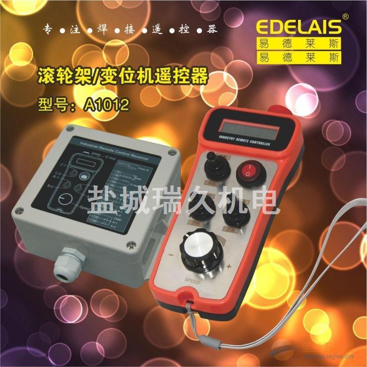 供应工业变频器无线遥控器