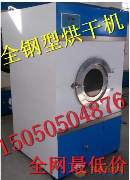 供应20kg衣物毛巾烘干机|30kg衣物毛巾烘干机