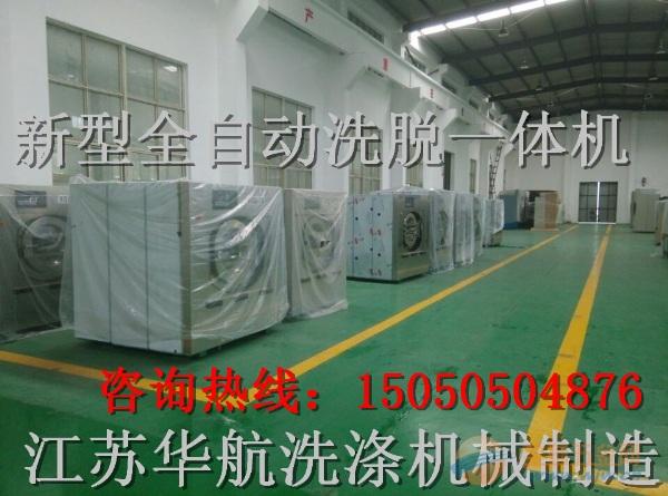 南宁全自动洗脱机|南宁洗衣设备|南宁大型洗衣机